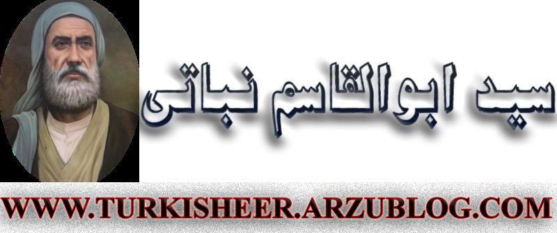 http://turkisheer.arzublog.com/uploads/turkisheer/NABATI_TXTPIC.jpg