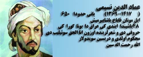 http://turkisheer.arzublog.com/uploads/turkisheer/nasimi_kimdi.jpg