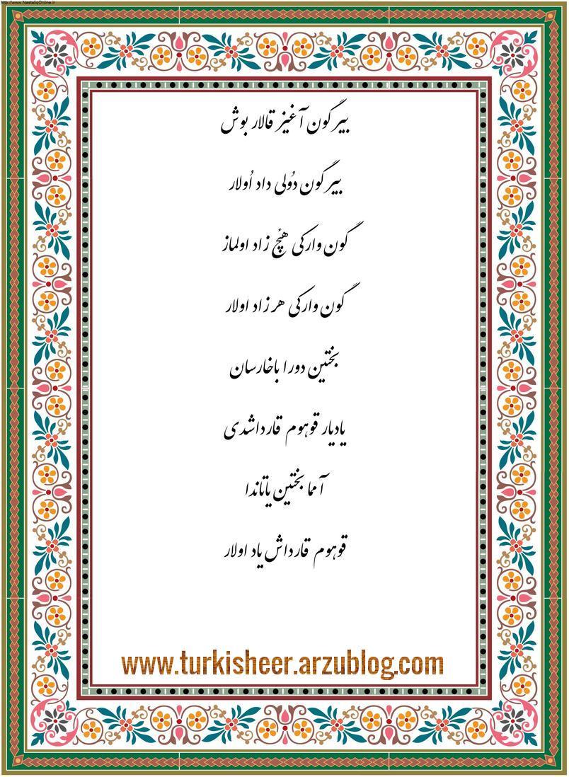 http://turkisheer.arzublog.com/uploads/turkisheer/shahryar29.jpg